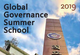 Global Governance Summer School Program 2019, National Chengchi University