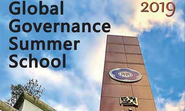 Global Governance Summer School Program 2019, National Chengchi University
